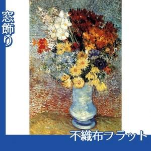 ゴッホ「マーガレットとアネモネの花」【窓飾り:不織布フラット100g】