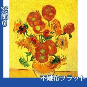 ゴッホ「向日葵」【窓飾り:不織布フラット100g】