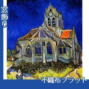 ゴッホ「オーヴェルの教会」【窓飾り:不織布フラット100g】