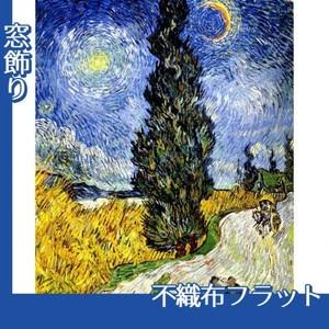 ゴッホ「糸杉と星の見える道」【窓飾り:不織布フラット100g】