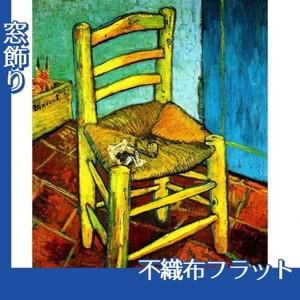 ゴッホ「フィンセントの椅子」【窓飾り:不織布フラット100g】
