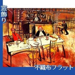 佐伯祐三「カフェ・レストラン」【窓飾り:不織布フラット100g】