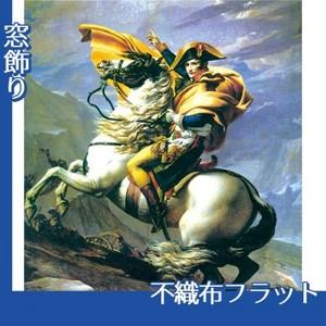 J.Lダヴィッド「アルプスを越えるナポレオン」【窓飾り:不織布フラット100g】