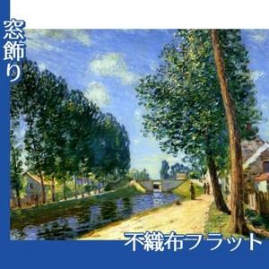 シスレー「モレのロワン運河」【窓飾り:不織布フラット100g】