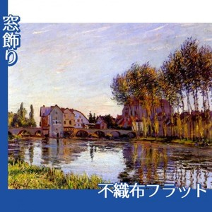 シスレー「秋のモレの橋」【窓飾り:不織布フラット100g】