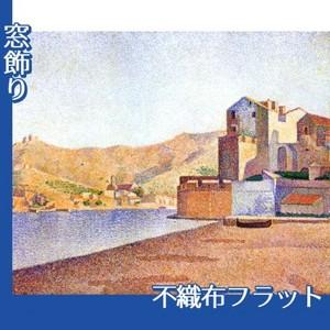 シニャック「コリウール風景」【窓飾り:不織布フラット100g】