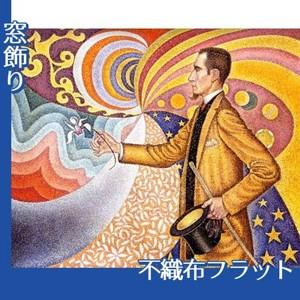 シニャック「フェリックス・フェネオンの肖像」【窓飾り:不織布フラット100g】