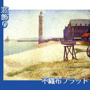 スーラ「オンフルールの灯台」【窓飾り:不織布フラット100g】