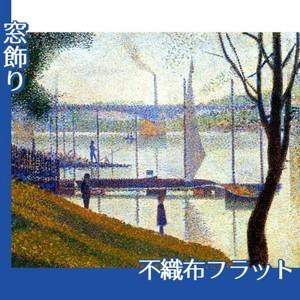 スーラ「クールブヴォワの橋」【窓飾り:不織布フラット100g】