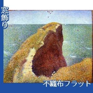スーラ「グランカンのオック岬」【窓飾り:不織布フラット100g】