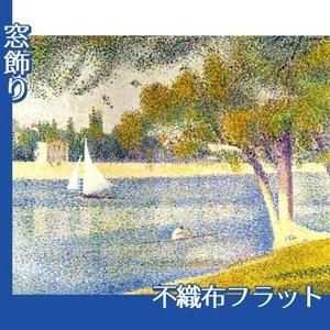 スーラ「ラ・グランド・ジャット島のセーヌ河」【窓飾り:不織布フラット100g】