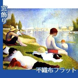 スーラ「アニエールの水浴」【窓飾り:不織布フラット100g】