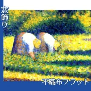 スーラ「農作業をする女たち」【窓飾り:不織布フラット100g】