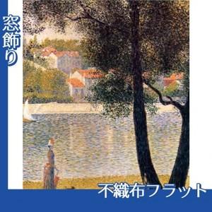 スーラ「クールブヴォワ付近のセーヌ河」【窓飾り:不織布フラット100g】