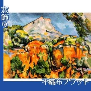 セザンヌ「石切場とサント・ヴィクトワール山」【窓飾り:不織布フラット100g】