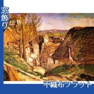セザンヌ「首つりの家」【窓飾り:不織布フラット100g】