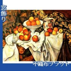 セザンヌ「リンゴとオレンジのある静物」【窓飾り:不織布フラット100g】