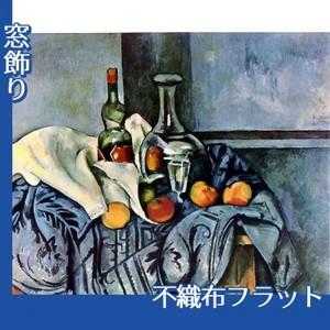 セザンヌ「ペパーミントの瓶のある静物」【窓飾り:不織布フラット100g】