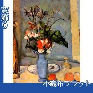 セザンヌ「青い花瓶」【窓飾り:不織布フラット100g】