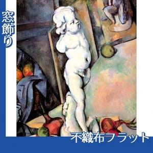 セザンヌ「キューピッドのある静物」【窓飾り:不織布フラット100g】