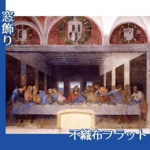ダヴィンチ「最後の晩餐」【窓飾り:不織布フラット100g】