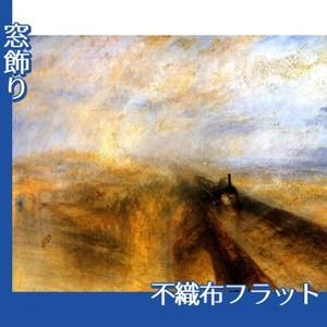 ターナー「雨、蒸気.スピード:グレート・ウェスタン鉄道」【窓飾り:不織布フラット100g】
