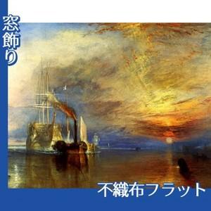 ターナー「戦艦テメレール号」【窓飾り:不織布フラット100g】