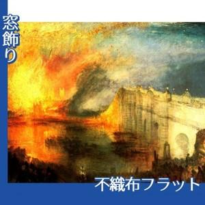 ターナー「国会議事堂の炎上、1834年10月16日」【窓飾り:不織布フラット100g】