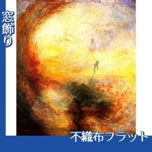 ターナー「光と色彩(ゲーテの色彩理論)洪水のあとの朝」【窓飾り:不織布フラット100g】