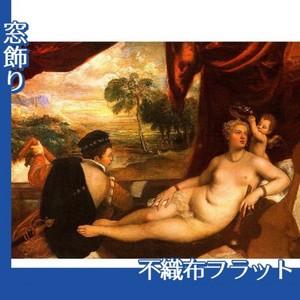 ティツアーノ「ヴィーナスとリュート奏者」【窓飾り:不織布フラット100g】