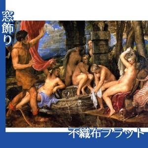 ティツアーノ「ディアナとアクタイオン」【窓飾り:不織布フラット100g】