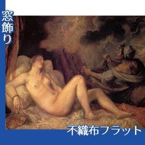 ティツアーノ「ダナエ」【窓飾り:不織布フラット100g】
