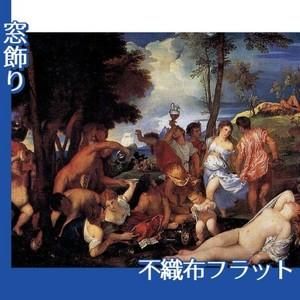 ティツアーノ「バッカス祭(アンドロス島の人々)」【窓飾り:不織布フラット100g】