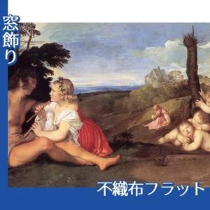 ティツアーノ「人生の三世代のアレゴリー」【窓飾り:不織布フラット100g】