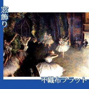 ドガ「舞台稽古」【窓飾り:不織布フラット100g】