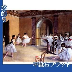 ドガ「ル・ぺルチエ街のオペラ座の舞台稽古場」【窓飾り:不織布フラット100g】