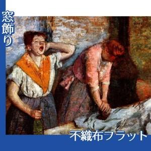 ドガ「洗濯女」【窓飾り:不織布フラット100g】