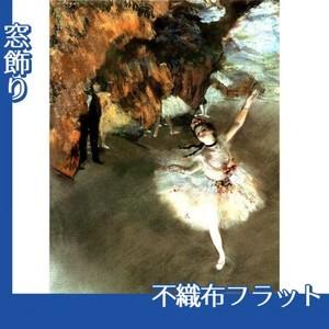 ドガ「花形(エトワール)」【窓飾り:不織布フラット100g】