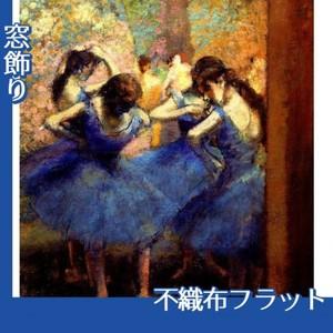 ドガ「青い踊り子」【窓飾り:不織布フラット100g】