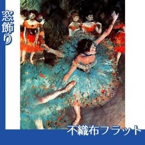 ドガ「緑の踊り子」【窓飾り:不織布フラット100g】