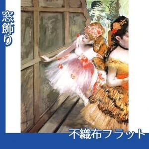 ドガ「舞台脇の踊り子たち」【窓飾り:不織布フラット100g】