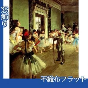 ドガ「ダンス教室」【窓飾り:不織布フラット100g】