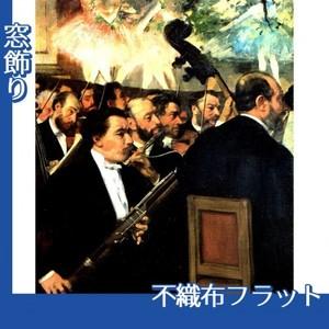 ドガ「オペラ座のオーケストラ」【窓飾り:不織布フラット100g】