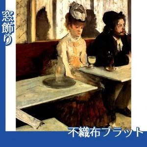 ドガ「アプサント」【窓飾り:不織布フラット100g】