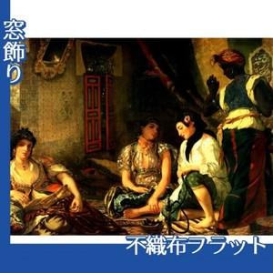 ドラクロワ「アルジェの女たち」【窓飾り:不織布フラット100g】