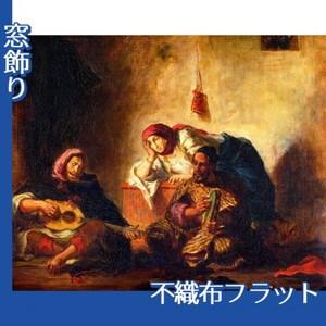 ドラクロワ「モガドールのユダヤ人楽師たち」【窓飾り:不織布フラット100g】