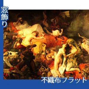 ドラクロワ「サルダナパールの死」【窓飾り:不織布フラット100g】