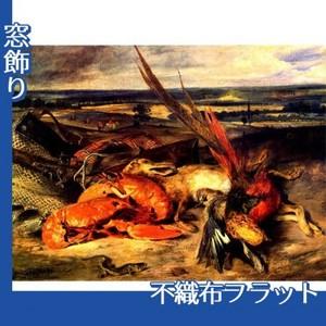 ドラクロワ「大海老のある静物」【窓飾り:不織布フラット100g】