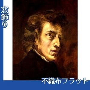 ドラクロワ「ショパンの肖像」【窓飾り:不織布フラット100g】