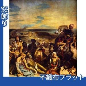 ドラクロワ「キオス島の虐殺」【窓飾り:不織布フラット100g】